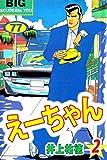 えーちゃん 2巻
