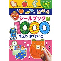 シールブック1000 ちえのおけいこ (ぺたぺたチャンピオン! 3)