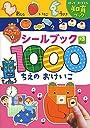 シールブック1000 ちえのおけいこ (ぺたぺたチャンピオン 3)