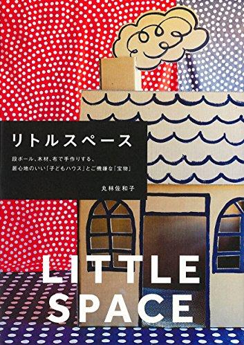 リトルスペース (段ボール、木材、布で手作りする、居心地のいい「子どもハウス」とご機嫌な「宝物」)の詳細を見る