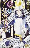 アシガール 8 (マーガレットコミックス)