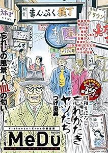 COMIC MeDu 4巻 表紙画像