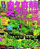 るるぶ奥多摩 青梅 あきる野 アウトドア&レジャー (国内シリーズ)