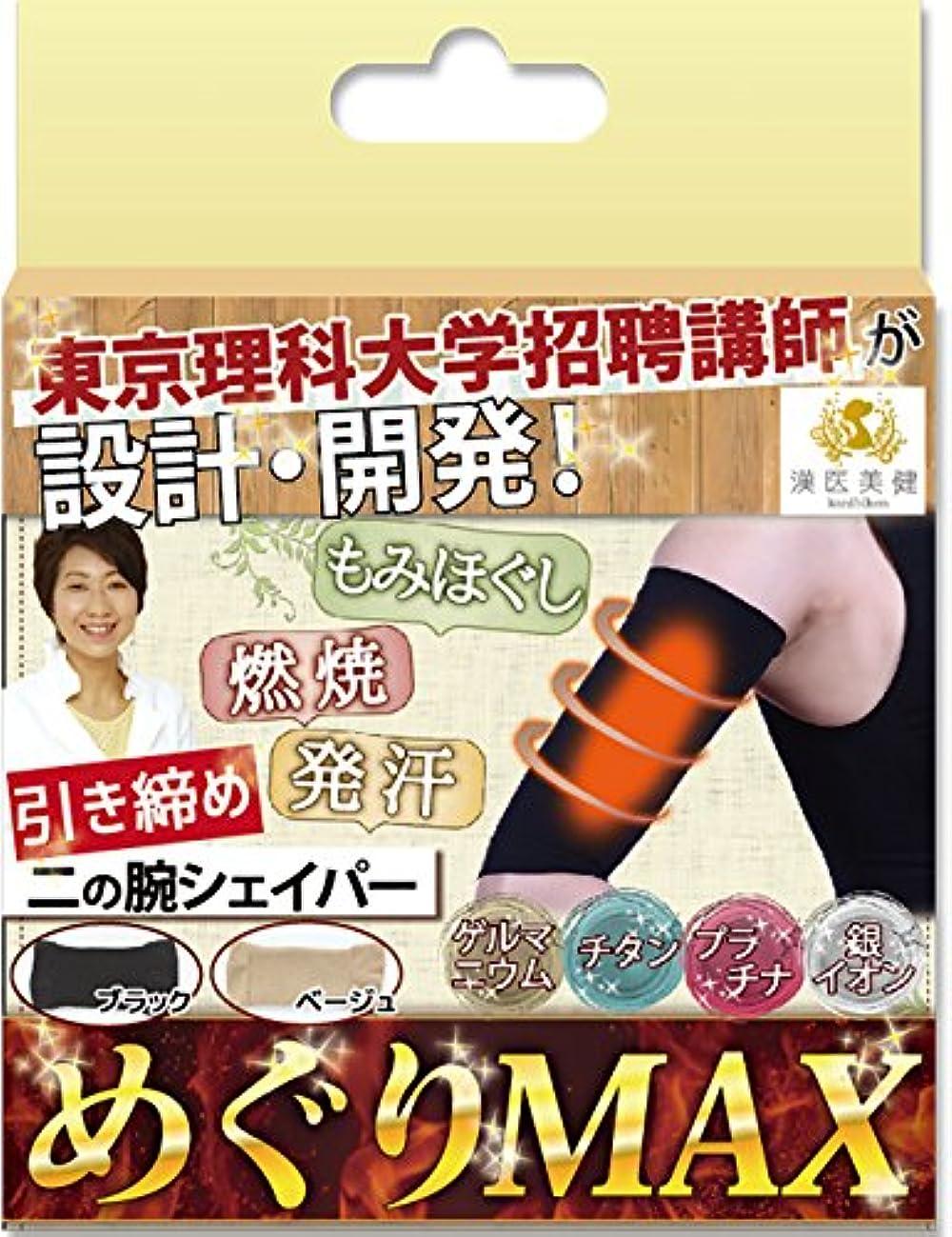 承認肥料懐漢医美健 めぐりMAX 二の腕シェイパー 引き締め 東京理科大学招聘講師が設計・開発 (ベージュ)