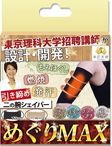 漢医美健 めぐりMAX 二の腕シェイパー 引き締め 東京理科大学招聘講師が設計・開発 (ブラック)
