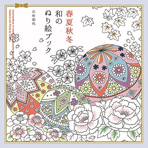 春夏秋冬 和のぬり絵ブックの詳細を見る