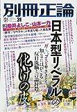 「日本型リベラル」の化けの皮-ガラパゴスなサヨクたち―知らずにはびこる反日洗脳と言論封殺 (別冊正論31)