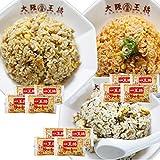 3種チャーハン12袋炒めチャーハン、高菜チャーハン、キムチ炒飯×各4袋