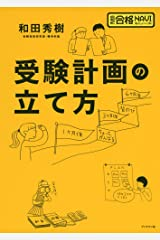 受験勉強計画の立て方 (超明解!合格NAVIシリーズ) 単行本(ソフトカバー)