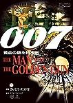 007 黄金の銃を持つ男 復刻版 (ビッグコミックススペシャル)
