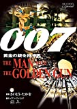 007 / さいとう たかを のシリーズ情報を見る