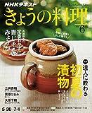 NHK きょうの料理 2016年 6月号 [雑誌] (NHKテキスト)
