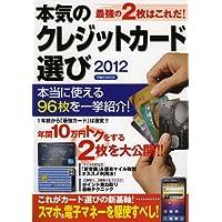 本気のクレジットカード選び2012 最強の2枚はこれだ! (洋泉社MOOK)