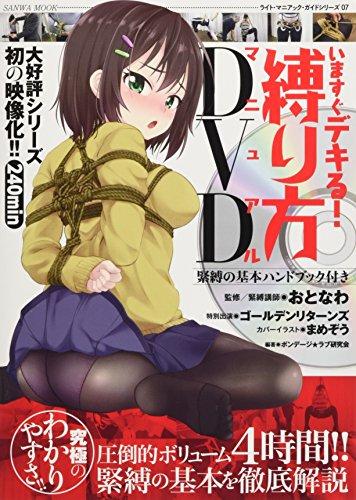 いますぐデキる! 縛り方マニュアルDVD (SANWA MOOK ライト・マニアック・ガイドシリーズ 7)