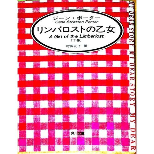 リンバロストの乙女 (下巻) (角川文庫)の詳細を見る