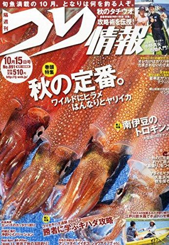 つり情報 2015年 10/15 号 [雑誌]