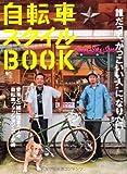 自転車スタイルBOOK (エイムック 2419)