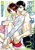 恋愛Paradox2 (drapコミックス)