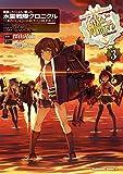 艦隊これくしょん ‐艦これ‐ 水雷戦隊クロニクル(3) (角川コミックス・エース)