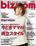 ひよこクラブ2016年1月号増刊 bizmom ひよこクラブ増刊bizmom