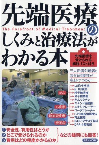 先端医療のしくみと治療法がわかる本 (洋泉社MOOK)