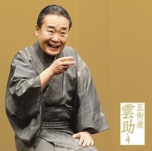 五街道雲助4 朝日名人会ライヴシリーズ64 替り目/お直し