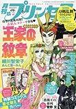 プリンセス 2018年 06 月号 [雑誌]