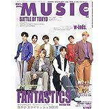 MUSIQ? SPECIAL OUT of MUSIC (ミュージッキュースペシャル アウトオブミュージック) Vol.71 2021年 7月号