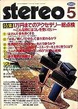 stereo (ステレオ) 1989年 5月号 特集:1万円までのアクセサリー総点検