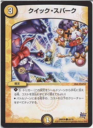 デュエルマスターズ クイック・スパーク/第4章 正体判明のギュウジン丸!! (DMR20)/ シングルカード