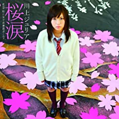 川上ジュリア「桜涙 with 松山女子高書道ガールズ」のジャケット画像