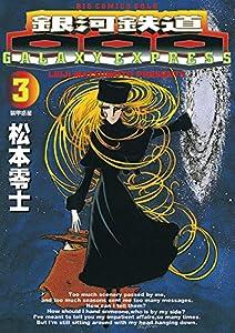 銀河鉄道999(3) (ビッグコミックス)