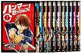 ハンマーセッション! 全11巻 完結セット (少年マガジンコミックス)