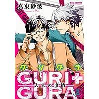 GURI+GURA (2) 大人の事情 (ビーボーイコミックスデラックス)