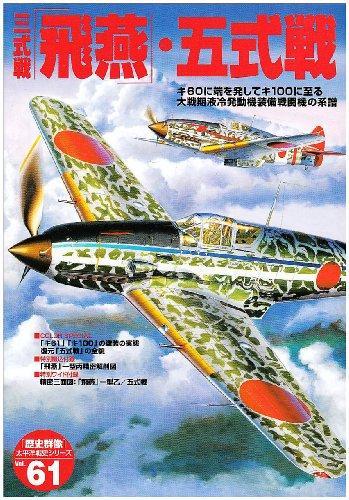 三式戦「飛燕」・五式戦―キ六〇に端を発してキ一〇〇に至る大戦期液冷発動機装 (歴史群像 太平洋戦史シリーズ Vol. 61)