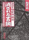 消された言論―日本統治下の「朝鮮日報」・「東亜日報」押収記事集〈社会篇〉