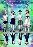カントリーガアル「トライアンソロジー~三面鏡の国のアリス~」より / 07th Expansion(竜騎士07×田中ロミオ) のシリーズ情報を見る