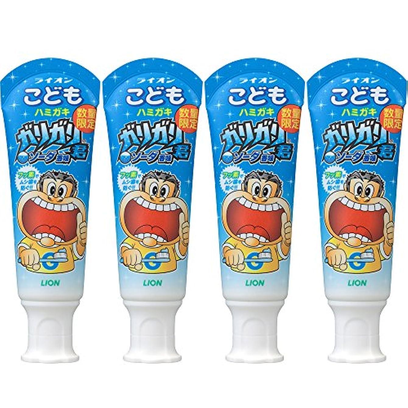 剪断激しい受信機ライオンこどもハミガキ ガリガリくん ソーダ香味 40g 4個パック ※デザインは選べません
