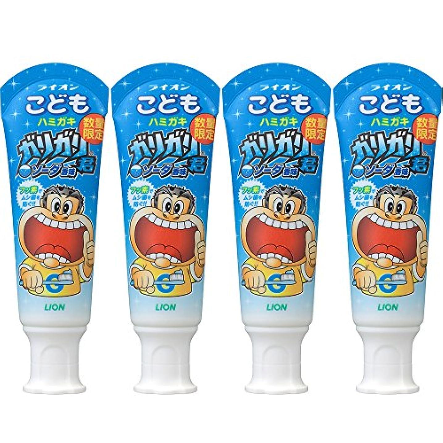 拘束するの前でにはまってライオンこどもハミガキ ガリガリくん ソーダ香味 40g 4個パック ※デザインは選べません