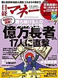 日経マネー 2014年 07月号 [雑誌]