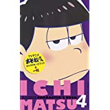 TVアニメおそ松さんキャラクターズブック 4 一松 (マーガレットコミックス)