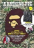 APE A BATHING APE® 2018 AUTUMN/WINTER COLLECTION (e-MOOK 宝島社ブランドムック)