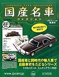 国産名車コレクション 2014年 11/26号 [分冊百科]