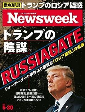 週刊ニューズウィーク日本版 「特集:トランプの陰謀」の書影