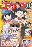 月刊 Comic REX (コミックレックス) 2009年 11月号 [雑誌]