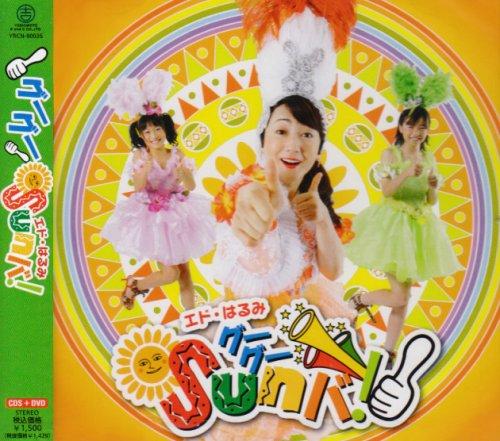 グーグーSunバ!(DVD付) [Single, CD+DVD]