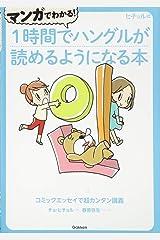 マンガでわかる! 1時間でハングルが読めるようになる本 (ヒチョル式) 単行本