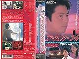 エマージェンシー・コール【字幕版】 [VHS]