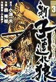 新・子連れ狼 3 (ビッグコミックス)