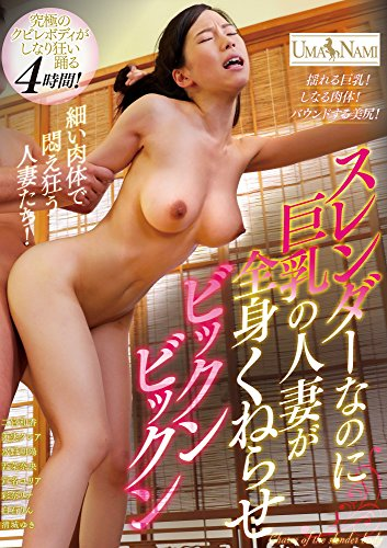 Slender but busty housewife wriggle full body vicnbikkun / UMANAMI(No good) [DVD]
